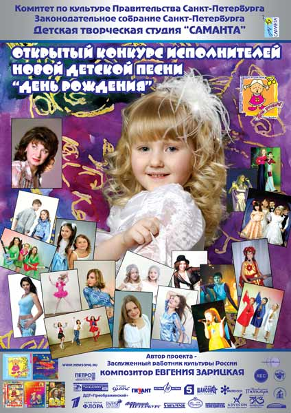 http://newsong.ru/netcat_files/Image/plakat.jpg